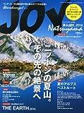 夏山JOY2014 ワンダーフォーゲル7月号増刊