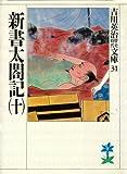 新書太閤記(十) (吉川英治歴史時代文庫)