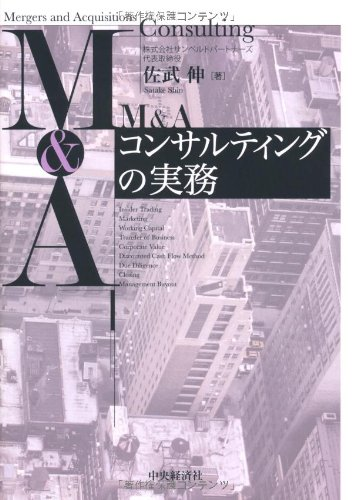 M&Aコンサルティングの実務 = Mergers and Acquisitions Consulting