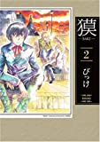 獏?BAKU 2 (2) (IDコミックス ZERO-SUMコミックス)
