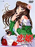 恋姫 第2章「姫の巻」