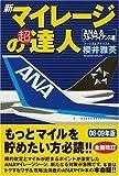 新マイレージの超達人(ANA&スターアライアンス編)