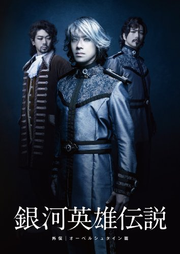 舞台 銀河英雄伝説 外伝 オーベルシュタイン篇 [DVD]