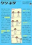 クリネタ No.9 ~活字で読むデザインマガジン