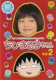 祝アニメ放送750回記念スペシャルドラマ ちびまる子ちゃん その2 [DVD]