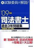 元試験委員が解説!司法書士過去3年問題集〈'09年版〉