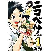 ニコべん! 1 (少年チャンピオン・コミックス)