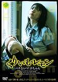 ���ꤤ����� �����ʤ��ޥ������ [DVD]