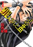 罪人さんと、田中さん。 1 (ゼノンコミックス)