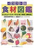 イラスト版食材図鑑—子どもとマスターする「旬」「栄養」「調理法」