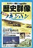 歴史群像 2011年 08月号 [雑誌]