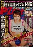 P-Zone(ピー・ゾーン) 2004年3月号 家事手伝いのパイパン娘(19歳)エッチのために新潟から上京して羞恥悶絶「リモコン・デート」 性欲過多の看護学校生学校生(20歳)「部屋エロ[アダルト]