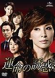 運命の誘惑 DVD-SET1
