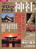 ゼロからわかる神社入門 (Gakken Mook CARTAシリーズ)