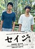 セイジ -陸の魚- DVD