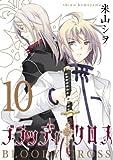 ブラッディ・クロス10巻 (デジタル版ガンガンコミックス)