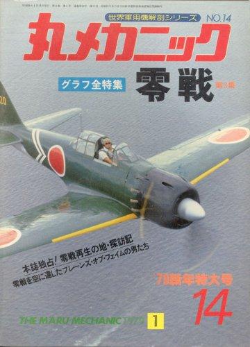 丸メカニック NO.14 グラフ全特集 零戦 第3集 (世界軍用機解剖シリーズ)