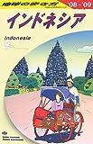 D25 地球の歩き方 インドネシア 2008~2009 (地球の歩き方 D 25)