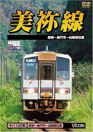 美祢線 厚狭~長門市間往復 [DVD]