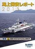 海上保安レポート〈2013〉