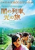 闇の列車、光の旅[DVD]