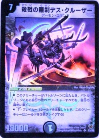 デュエルマスターズ 殺戮の羅刹デス・クルーザー スーパーレア (特典付:プロモーションカード、希少カード画像) 《ギフト》