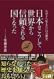 日本はこうして世界から信頼される国となった〜わが子へ伝えたい11の歴史