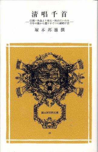 清唱千首―白雉・朱鳥より安土・桃山にいたる千年の歌から選りすぐった絶唱千首 冨山房百科文庫 (35)の詳細を見る