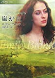 エミリー・ブロンテ / エミリー・ブロンテ のシリーズ情報を見る