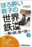 ほろ酔い鉄子の世界鉄道?乗っ旅、食べ旅? 3【台湾・マレーシア編】 ほろ酔い鉄子の世界鉄道旅 乗っ旅、食べ旅
