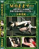Mのままで… 江本友紀 ARM-013 [DVD]