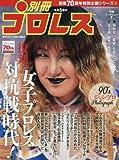 秋風号 別冊週刊プロレス(3) 女子プロレス対抗戦の時代 2016年 9/15 号 [雑誌]: 週刊プロレス 別冊