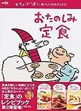 ちちんぷいぷいおいしいものブック (2) (ぴあMOOK関西)