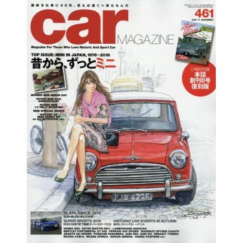 car MAGAZINE (カーマガジン) 2016年11月号 Vol.461