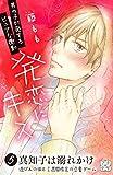 発恋にキス(5)(プチデザ) (デザートコミックス)