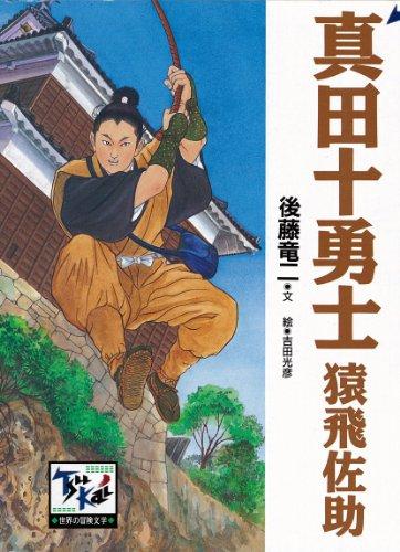 真田十勇士 猿飛佐助 痛快 世界の冒険文学