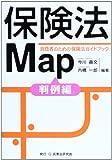 保険法Map―消費者のための保険法ガイドブック 判例編