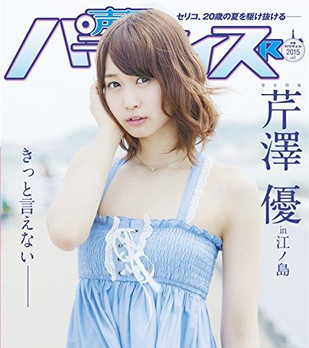 声優パラダイスR vol.8(AKITA DXシリーズ)