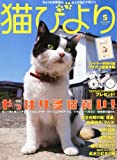 猫びより 2012年 05月号 [雑誌]