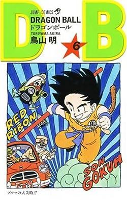 ドラゴンボール 6巻 鳥山明 ブルマの大失敗!!