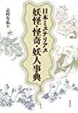日本ミステリアス妖怪・怪奇・妖人事典