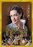 エリザベート~愛と哀しみの皇妃 [DVD]