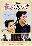 韓流ロマンスドラマ名作選 ソ・ドヨンの春のくちづけ [DVD]