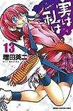 実は私は 13 (少年チャンピオン・コミックス)