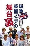 阪急 英国フェアの舞台裏