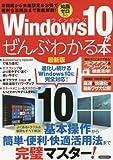 Windows10がぜんぶわかる本 最新版 (洋泉社MOOK)