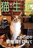 猫生活 2008年 09月号 [雑誌]