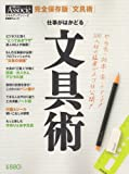 仕事がはかどる文具術 (日経BPムック スキルアップシリーズ)