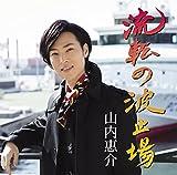 流転の波止場(港盤) (CD)