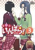 美少女いんぱら! 3 (ジャンプコミックスデラックス)